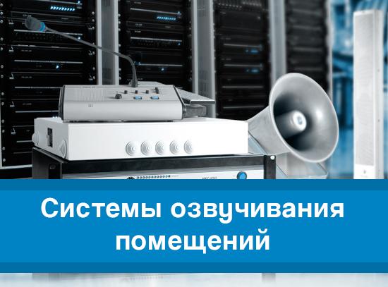 Системы озвучивания помещений