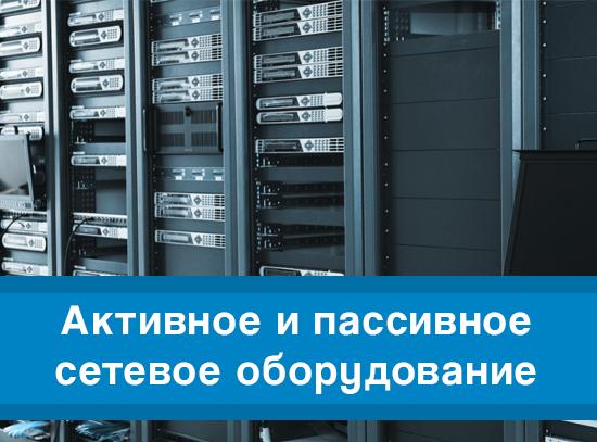 Активное и пассивное сетевое оборудование