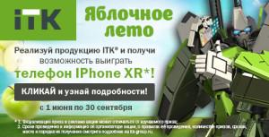 Акция ITK «Яблочное лето» – выиграйте iPhone XR!